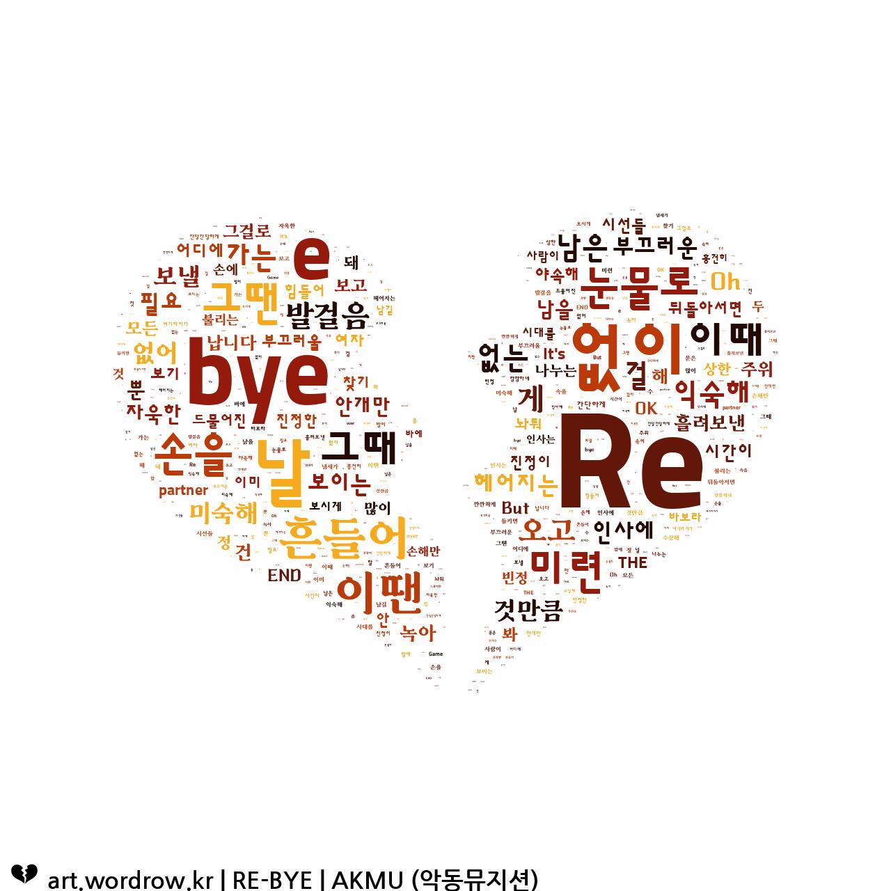 워드 아트: RE-BYE [AKMU (악동뮤지션)]-67